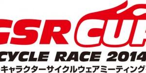 世界初のアニメ×自転車レース!第1回GSR CUPまとめ